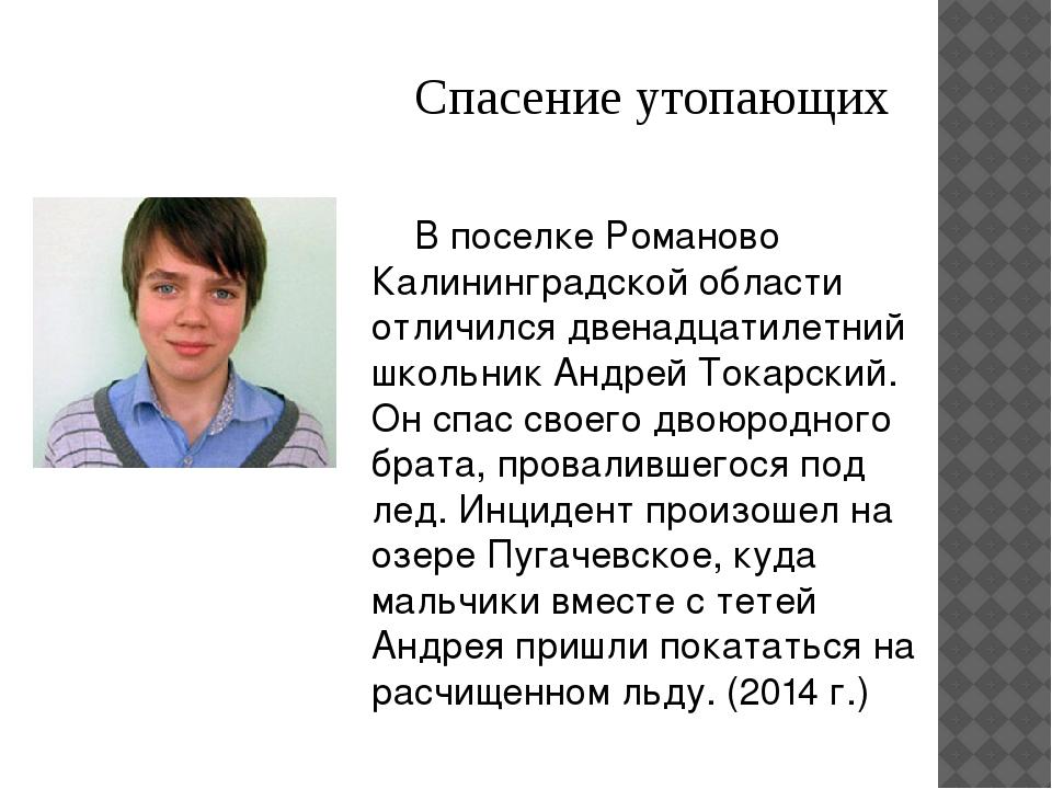Спасение утопающих В поселке Романово Калининградской области отличился двен...