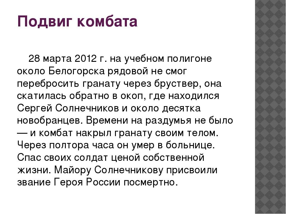 Подвиг комбата 28 марта 2012 г. на учебном полигоне около Белогорска рядовой...