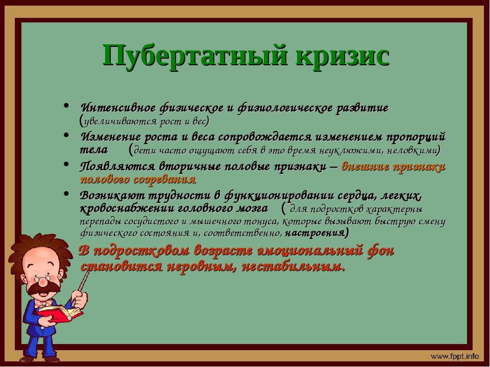 Пубертатный кризис Интенсивное физическое и физиологическое развитие (увеличи...