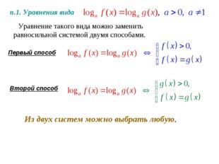п.1. Уравнения вида Уравнение такого вида можно заменить равносильной системо