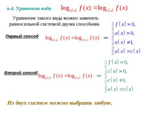 п.4. Уравнения вида Уравнение такого вида можно заменить равносильной системо