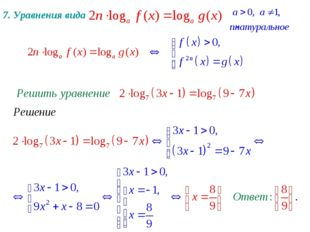 7. Уравнения вида