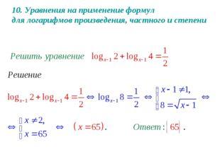 10. Уравнения на применение формул для логарифмов произведения, частного и ст