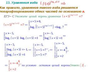 13. Уравнения вида Как правило, уравнение такого вида решается логарифмирован