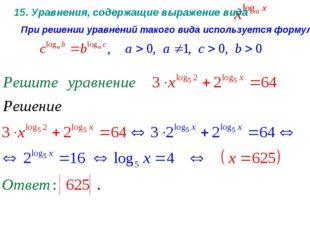 15. Уравнения, содержащие выражение вида При решении уравнений такого вида ис