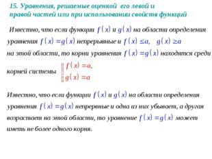 15. Уравнения, решаемые оценкой его левой и правой частей или при использован