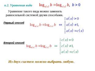 п.2. Уравнения вида Уравнение такого вида можно заменить равносильной системо