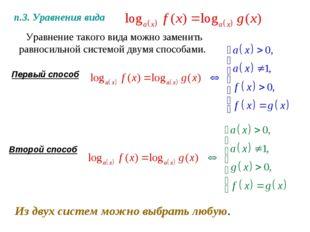 п.3. Уравнения вида Уравнение такого вида можно заменить равносильной системо