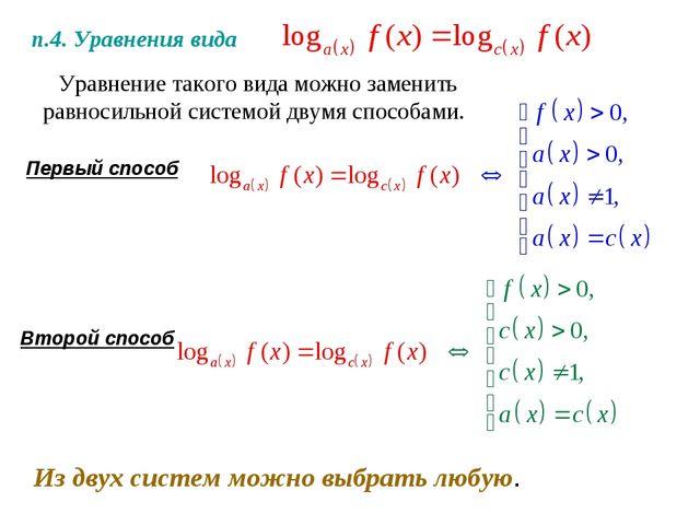 п.4. Уравнения вида Уравнение такого вида можно заменить равносильной системо...
