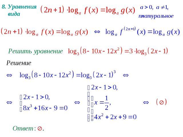 8. Уравнения вида