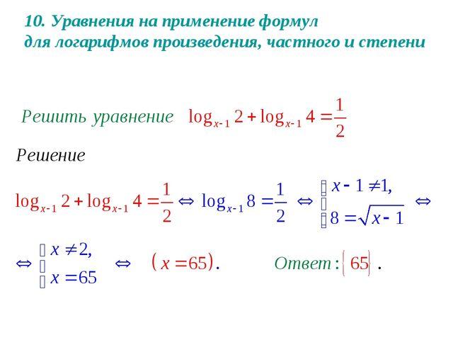 10. Уравнения на применение формул для логарифмов произведения, частного и ст...
