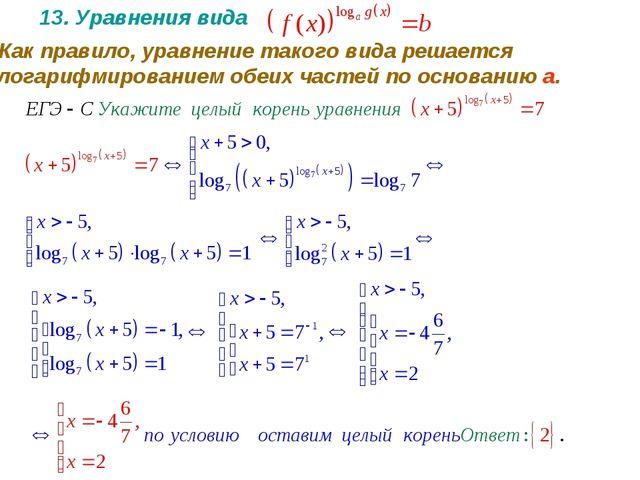 13. Уравнения вида Как правило, уравнение такого вида решается логарифмирован...