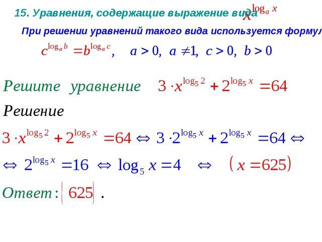 15. Уравнения, содержащие выражение вида При решении уравнений такого вида ис...