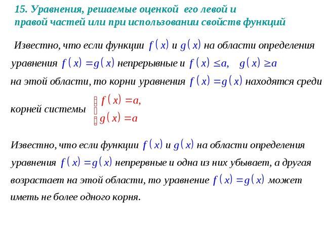 15. Уравнения, решаемые оценкой его левой и правой частей или при использован...