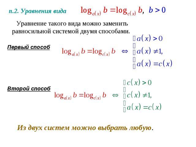 п.2. Уравнения вида Уравнение такого вида можно заменить равносильной системо...