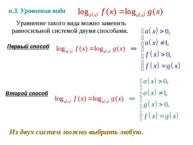 п.3. Уравнения вида Уравнение такого вида можно заменить равносильной системо...
