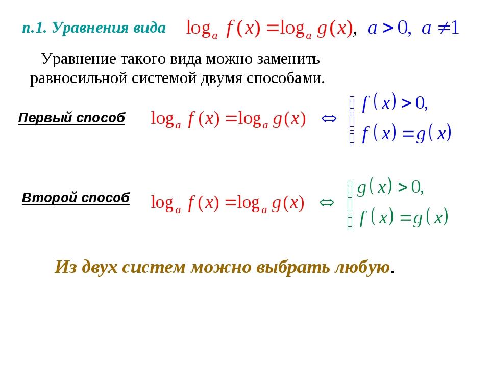 п.1. Уравнения вида Уравнение такого вида можно заменить равносильной системо...