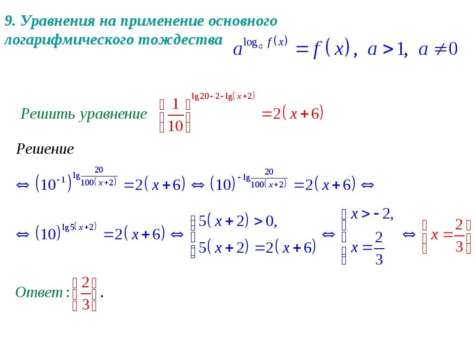 9. Уравнения на применение основного логарифмического тождества