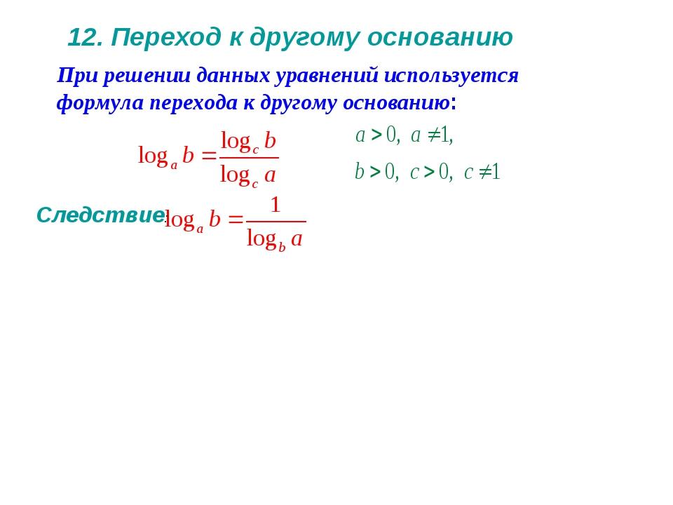 12. Переход к другому основанию Следствие: При решении данных уравнений испол...