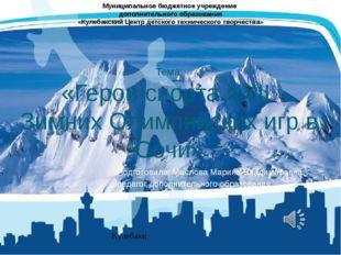 Тема: «Герои спорта XXII Зимних Олимпийских игр в Сочи» Муниципальное бюджетн