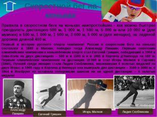 Шорт трек Скоростной бег на коньках по короткой (по сравнению с обычной коньк