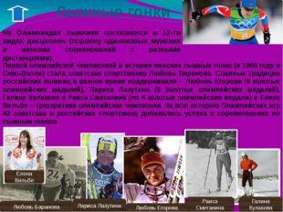Лыжные гонки На Олимпиадах лыжники состязаются в 12-ти видах дисциплин (поров
