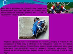 Фигурное катание В настоящее время на Олимпиадах состязаются в индивидуальных