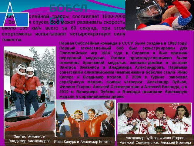Лыжное двоеборье Лыжное двоеборье или «северная комбинация» - это сочетание л...