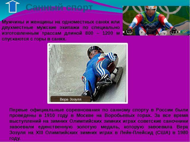 Фигурное катание В настоящее время на Олимпиадах состязаются в индивидуальных...