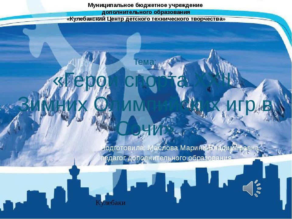 Тема: «Герои спорта XXII Зимних Олимпийских игр в Сочи» Муниципальное бюджетн...