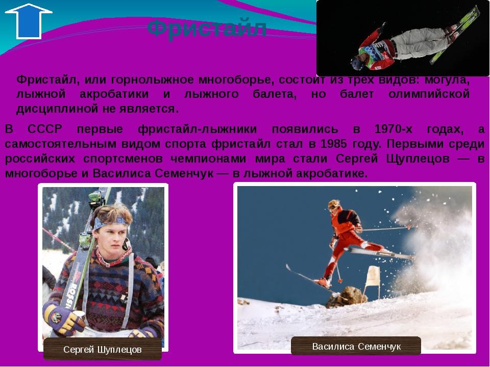 Фристайл Фристайл, или горнолыжное многоборье, состоит из трех видов: могула,...