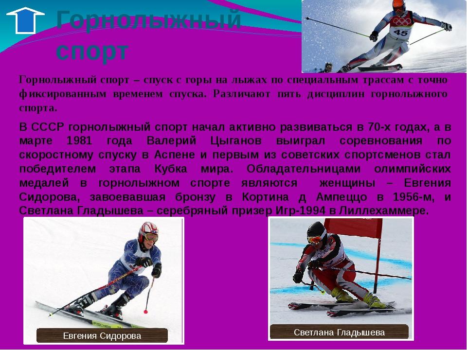 Прыжки на лыжах с трамплина В программу Олимпийских игр входят три вида сорев...
