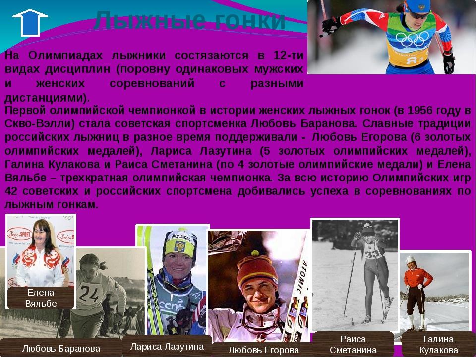 Лыжные гонки На Олимпиадах лыжники состязаются в 12-ти видах дисциплин (поров...