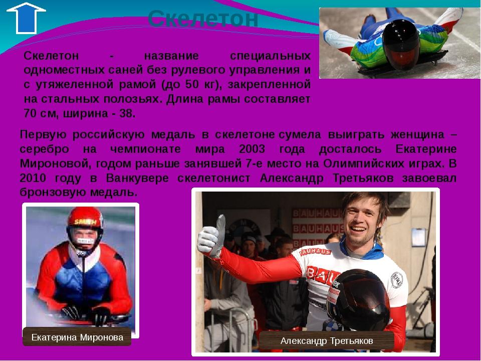 Хоккей Первый в Советском Союзе хоккейный чемпионат состоялся в 1946 году. На...