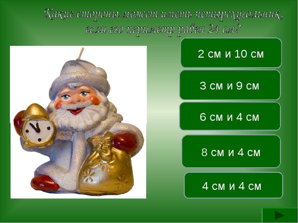 2 см и 10 см 6 см и 4 см 8 см и 4 см 4 см и 4 см 3 см и 9 см