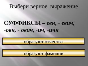 Выбери верное выражение СУФФИКСЫ – евн, - евич, -овн, - ович, -ич, -ичн образ