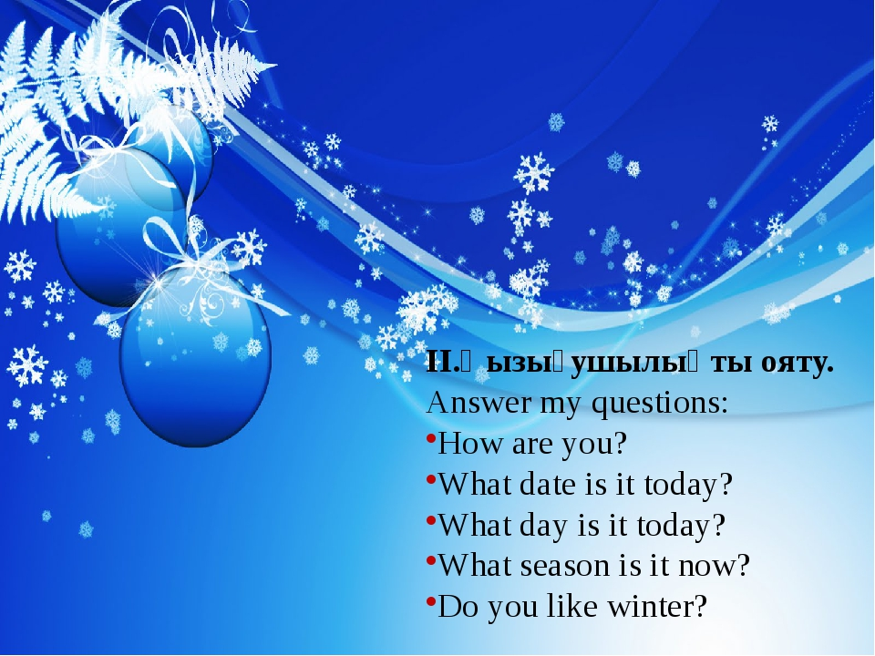 II.Қызығушылықты ояту. Answer my questions: How are you? What date is it tod...