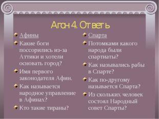 Агон 4. Ответь Афины Какие боги поссорились из-за Аттики и хотели основать го