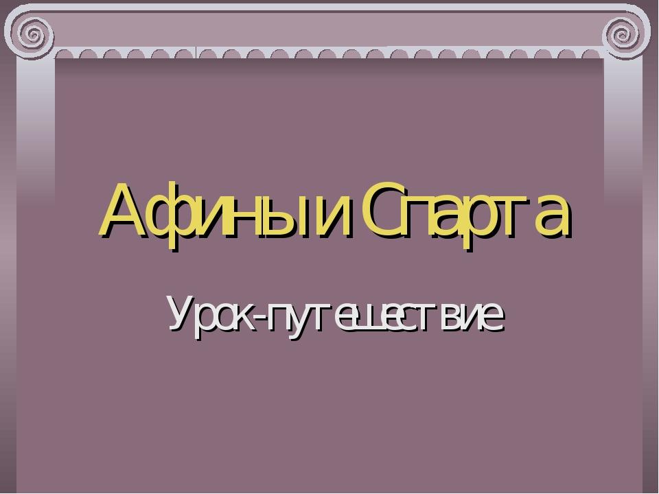 Афины и Спарта Урок-путешествие