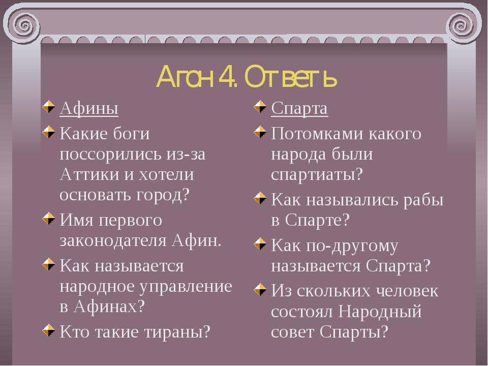 Агон 4. Ответь Афины Какие боги поссорились из-за Аттики и хотели основать го...