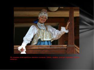 По мотивам нижегородского девичьего костюма. Рубаха, сарафан, душегрея-коротё