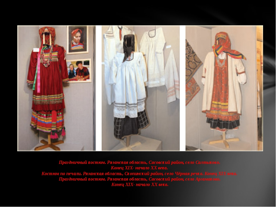 Праздничный костюм. Рязанская область, Сасовский район, село Салтыково. Коне...