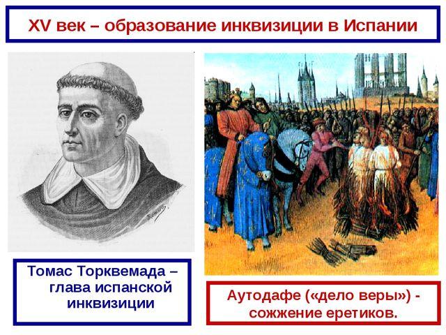 XV век – образование инквизиции в Испании Томас Торквемада – глава испанской...