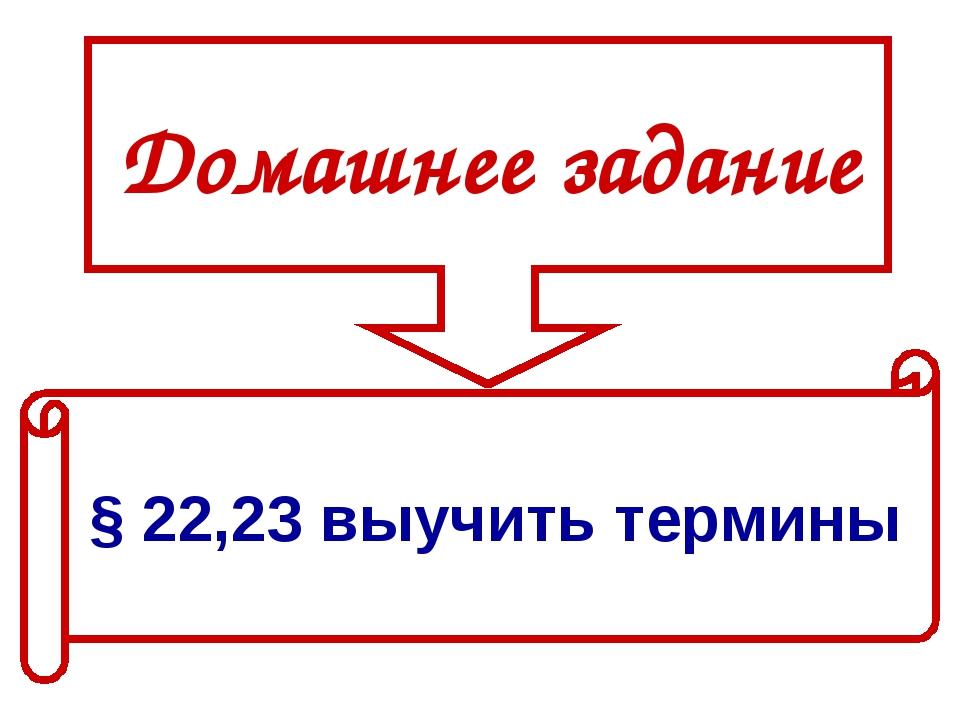 Домашнее задание § 22,23 выучить термины