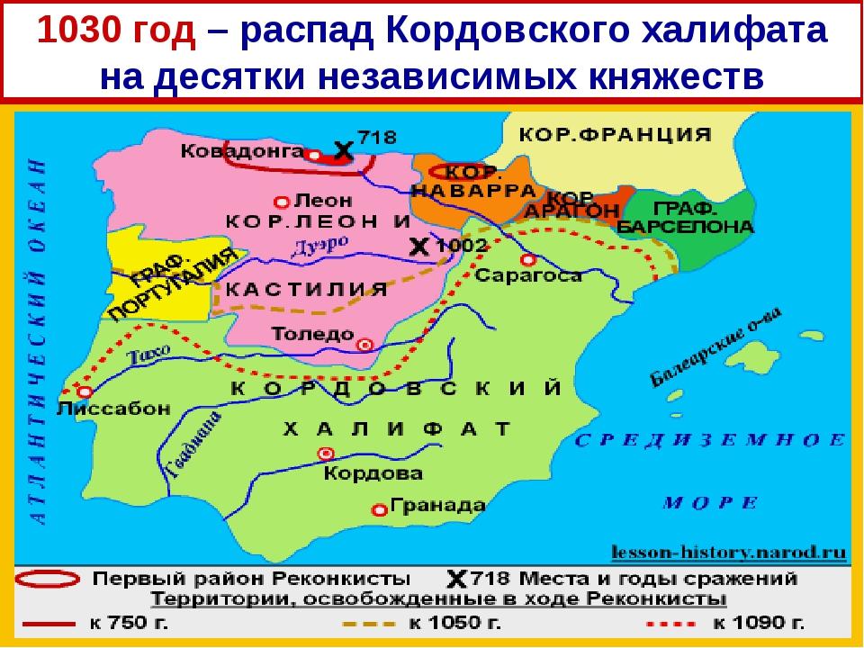 1030 год – распад Кордовского халифата на десятки независимых княжеств