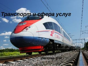 Транспорт и сфера услуг Подготовил: учитель географии МБОУ СОШ №14, г. Коломн