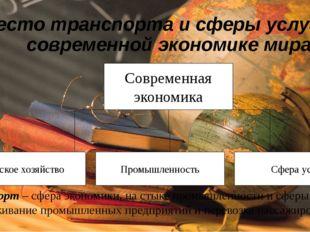 Место транспорта и сферы услуг в современной экономике мира Современная эко
