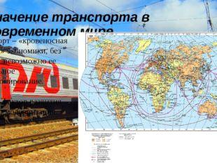 Значение транспорта в современном мире Транспорт – «кровеносная система» экон