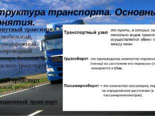 Структура транспорта. Основные понятия. Сухопутный транспорт (автомобильный,