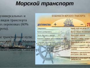 Морской транспорт Один из универсальных и ведущих видов транспорта в мировых